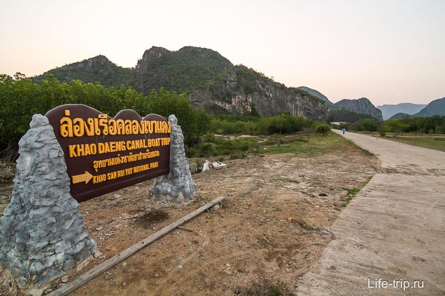 Поворот с трассы на канал Khao Daeng