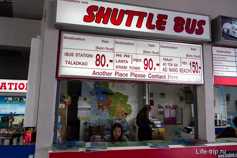 Цена на автобус от аэропорта Краби