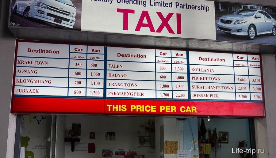 Цена на такси от аэропорта Краби