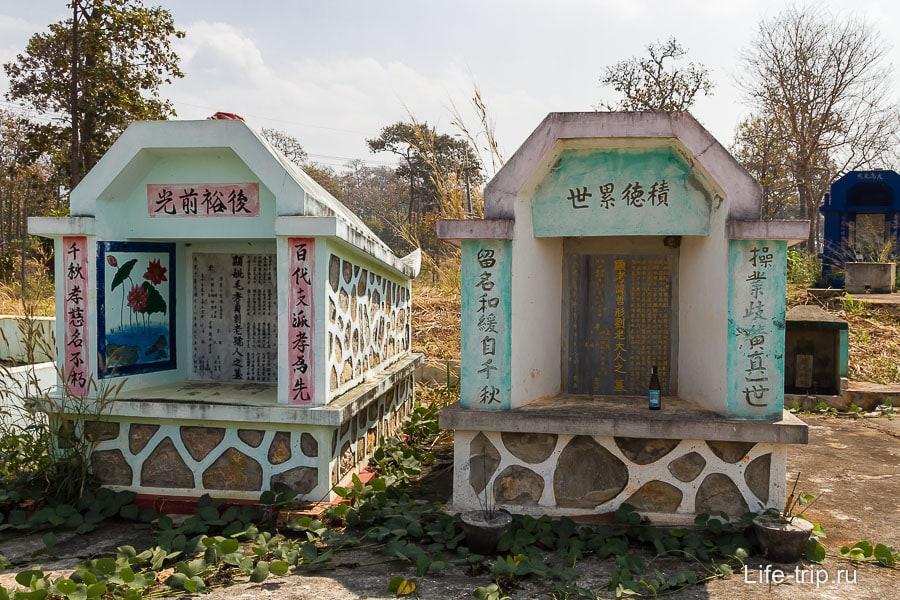 Китайские могилы довольно красивы