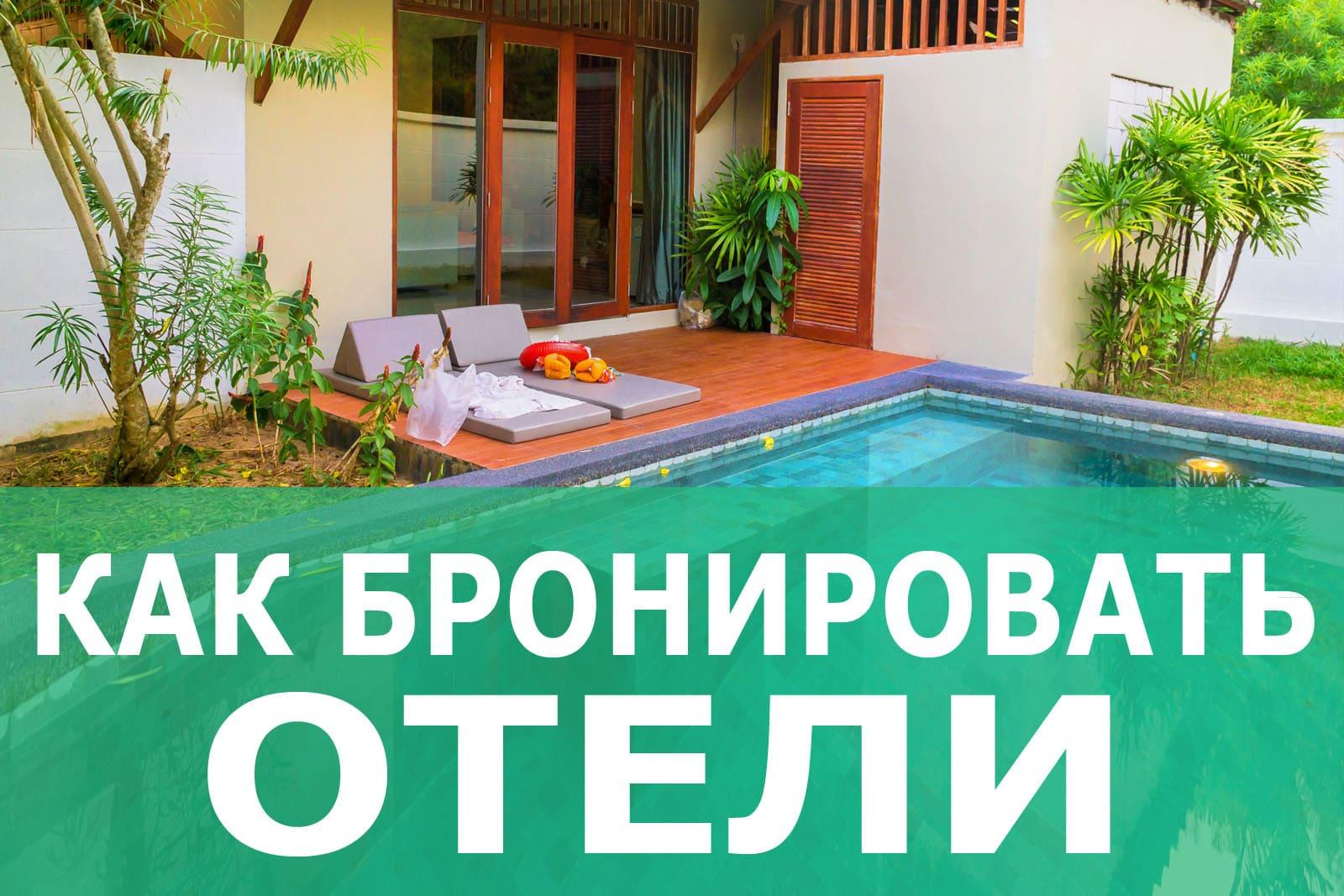 Забронировать отель в тайланде самостоятельно купить авиабилет по россии lang ru