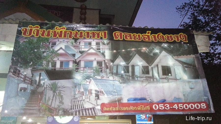 Рекламный баннер Naha у ресепшен