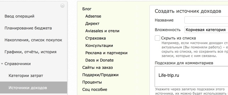 Список источников доходов