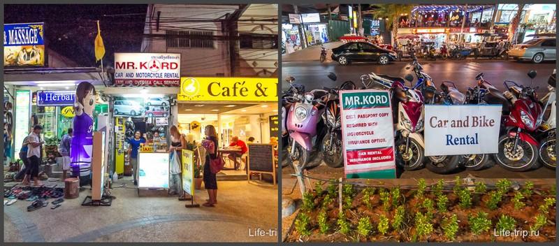 Аренда байка и машины в Краби (Аонанг) - проверенные прокаты