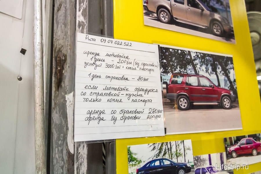 Стоимость байка в Аонанге - Mr.Kord