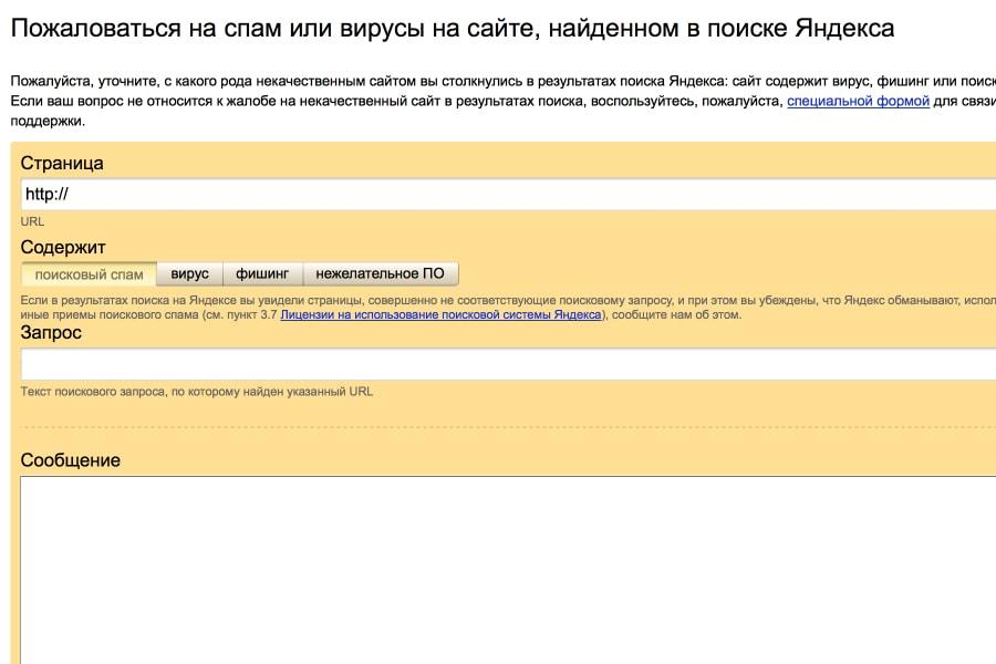 Пожаловаться Яндексу