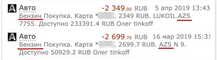 Комментарий в виде копии смс от банка + вставка слова Бензин