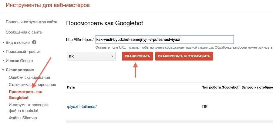Ручное добавление в индекс Гугла