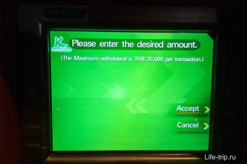 Банкомат говорит, сколько максимум можно снять за один раз