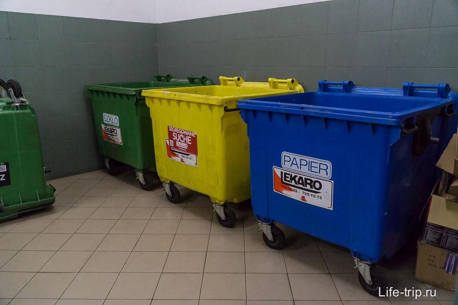 Раздельные контейнеры для мусора, но чаще кидают в общий