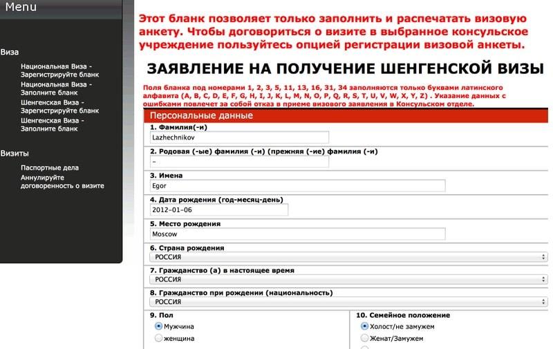 Онлайн анкета на шенгенскую визу в Польшу