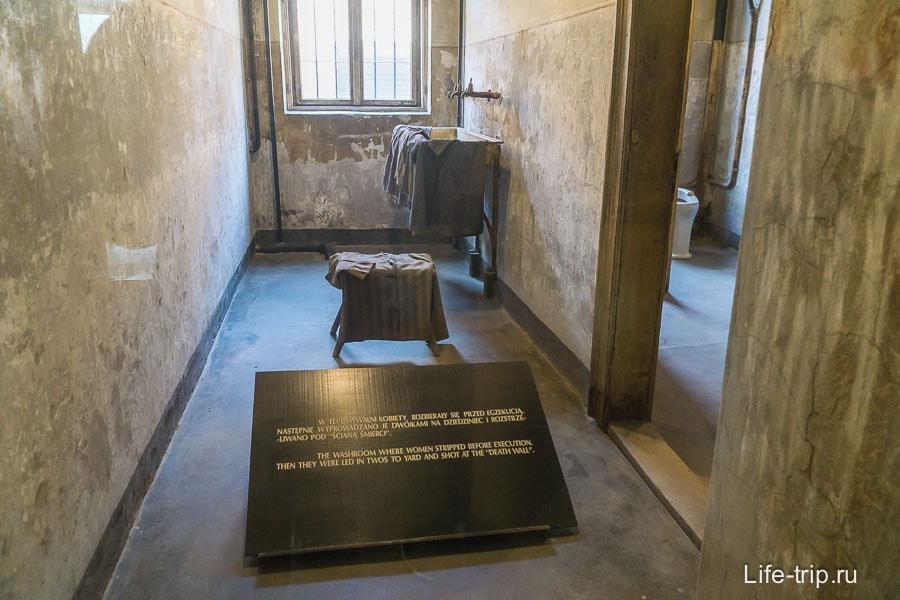 Комната, где женщины раздевались перед казнью