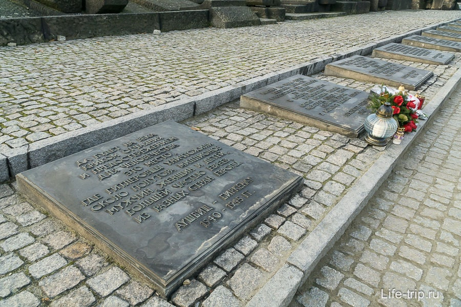 Мемориал в память о погибших, таблички на нескольких языках