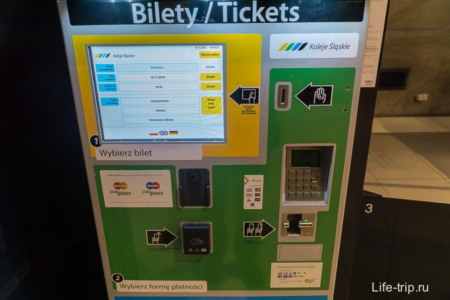 Автоматы по продаже билетов на электричку
