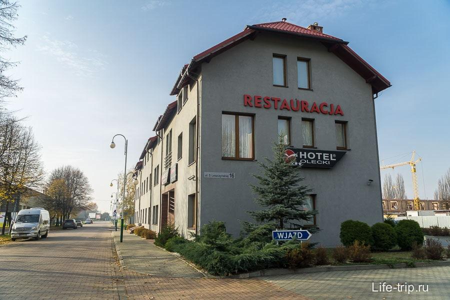 Отель Olecki, а за спиной лагерь Освенцим