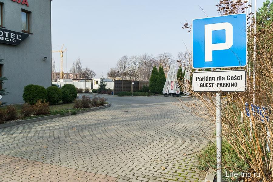 Бесплатная парковка напротив лагеря Освенцим