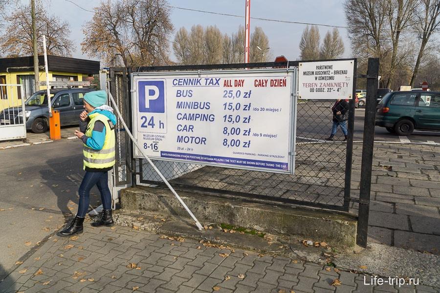 Стоимость парковки около Аушвиц 1