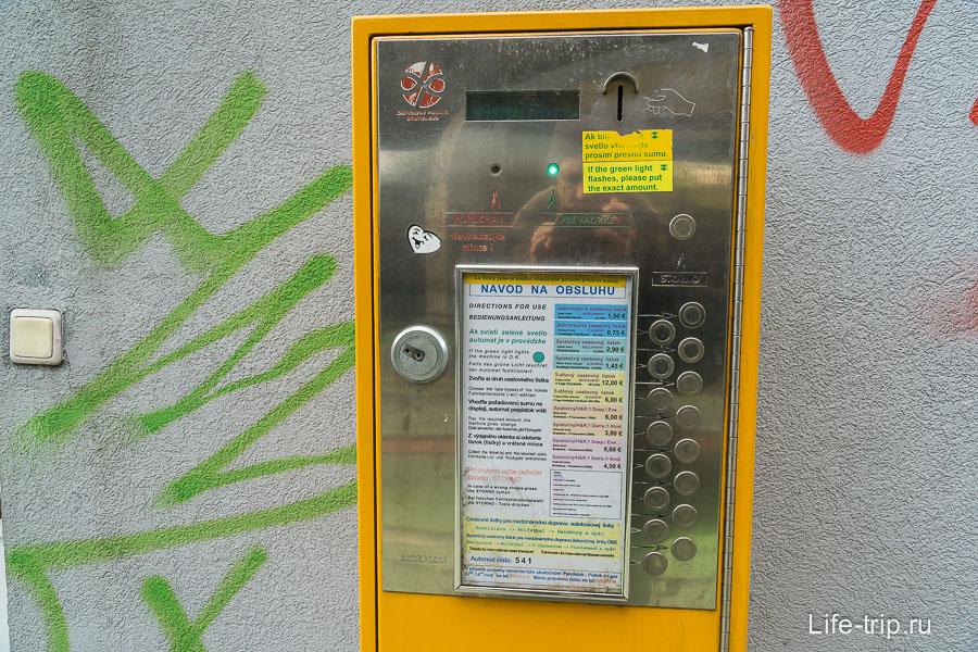 Автоматы продающие билеты на транспорт