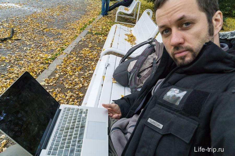 Сижу в парке при медицинском университете с бесплатным wifi