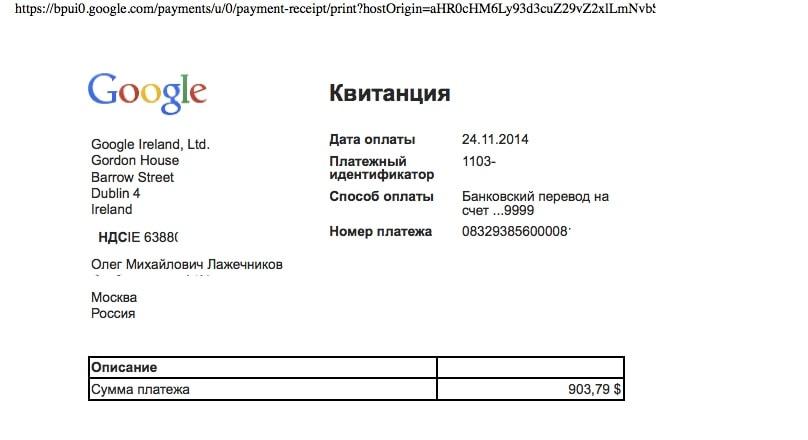 Квитанция из Google Adsense