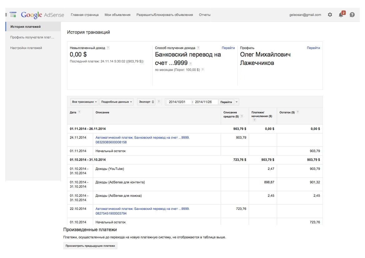 История платежей Google Adsense