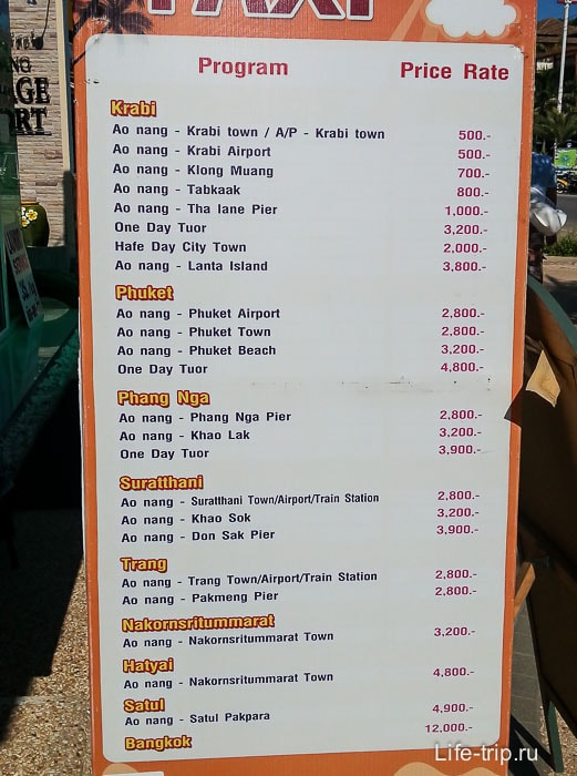 Прайс на перевозки. Ао Нанг - Бангкок стоит 12 тыс бат
