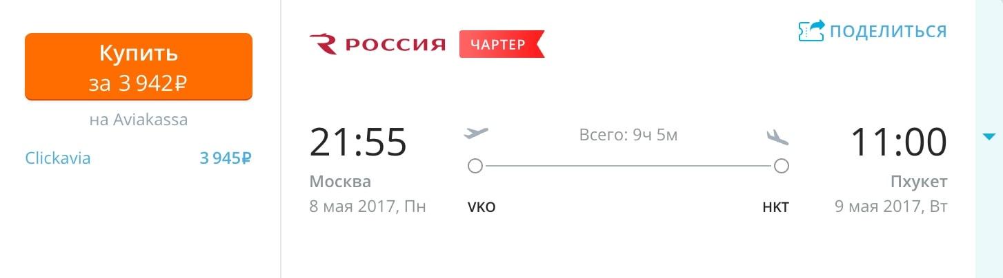 Цена билетов на самолетов москва ставрополь