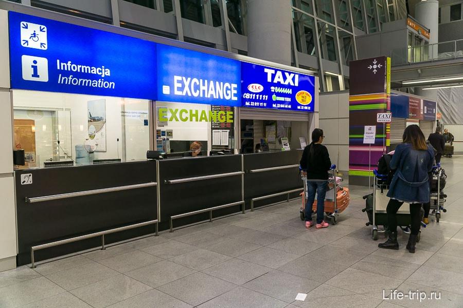 Стойка такси в аэропорту Варшавы и обмен валюты