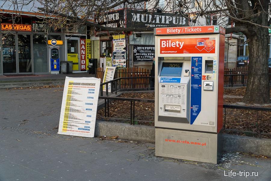 Автомат около автобусной остановки