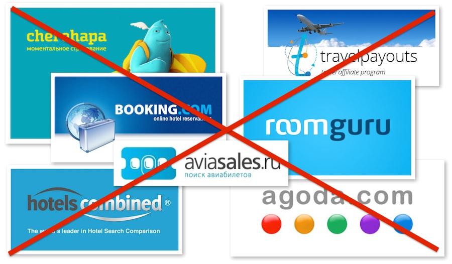 Туристические партнерские программы не подходят для travel-блогов