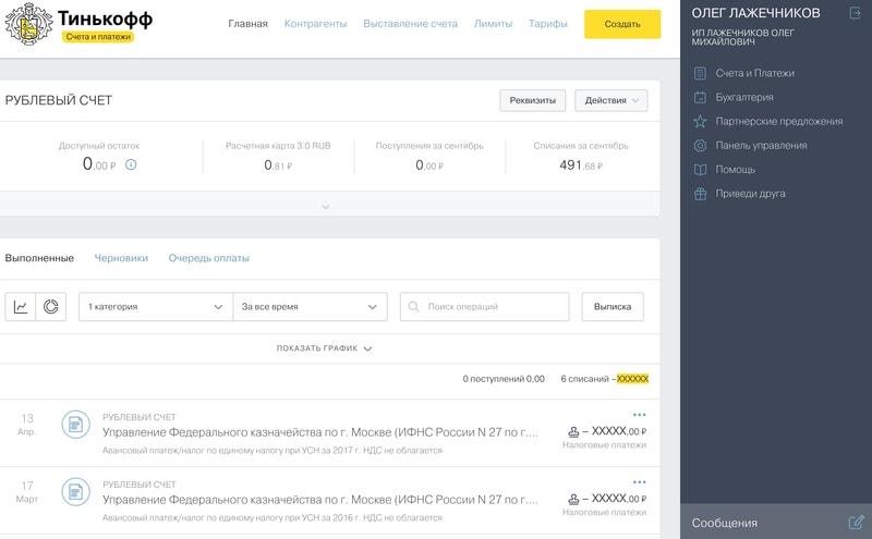 Интернет-банк у Тинькофф Бизнес