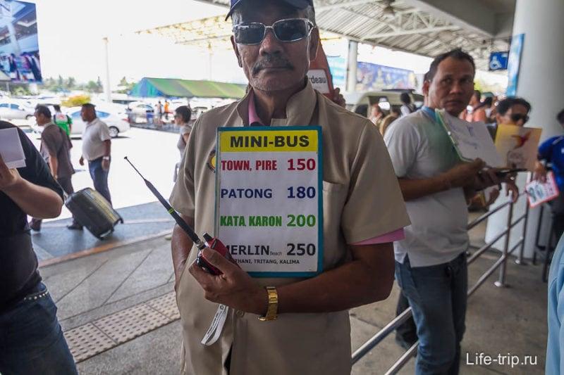 Расценки от аэропорта Пхукета до пляжа