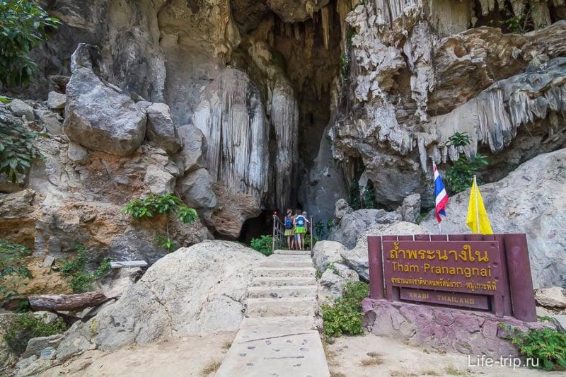 Вход в пещеру Прананг