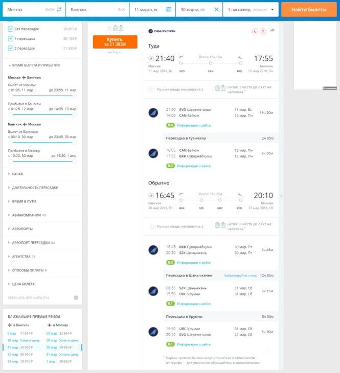 Как купить билет на самолет в Aviasales - поиск и бронирование