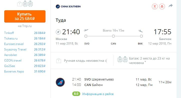 Купить билеты на самолет разных всех авиакомпаний до 25 тысяч билет ростов крым на самолет