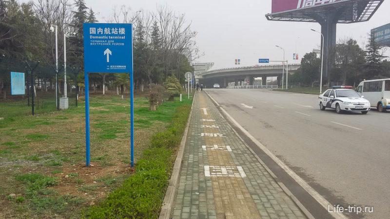 Транзит в Ухань, надписи на русском!