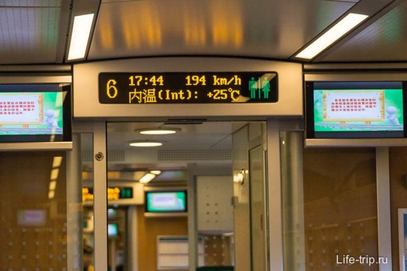 Поезд несется 200 км/ч
