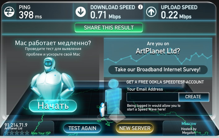 При включенном VPN, вот такая скорость в Китае