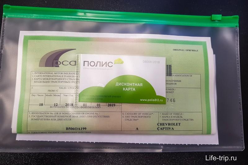 Мой полис страховки Зеленая Карта, купленный онлайн
