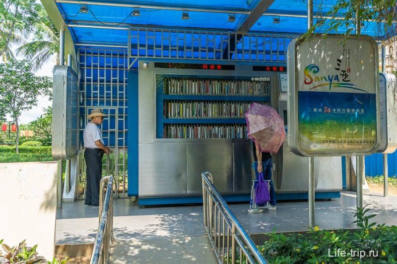 Электронная библиотека в Санья