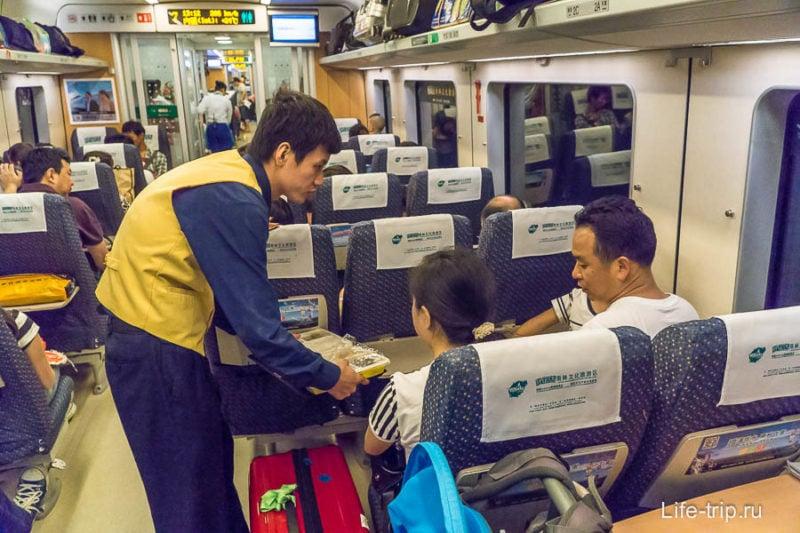 В поезде ходят предлагают еду и напитки