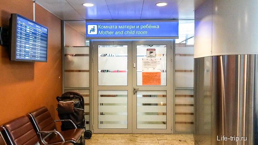 Вход в детскую комнату в Шереметьево