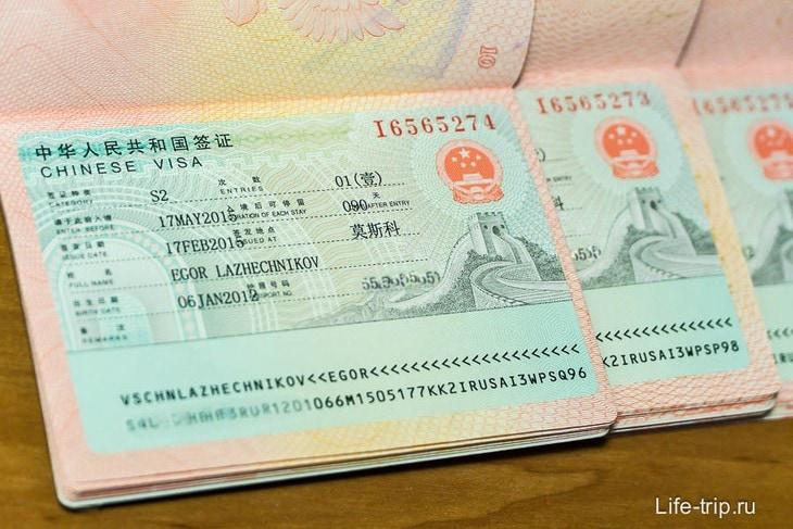 У меня китайская виза C2
