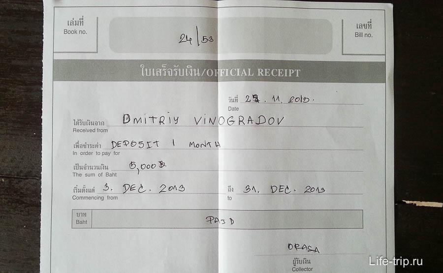 Квитанция о внесенном депозите