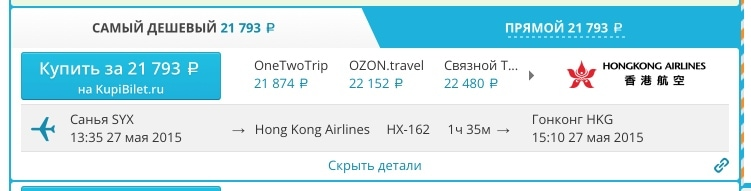 Перелет Санья-Гонконг на Aviasales за 21793р