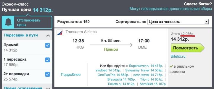 Перелет Гонконг-Москва на Skyscanner за 42936р