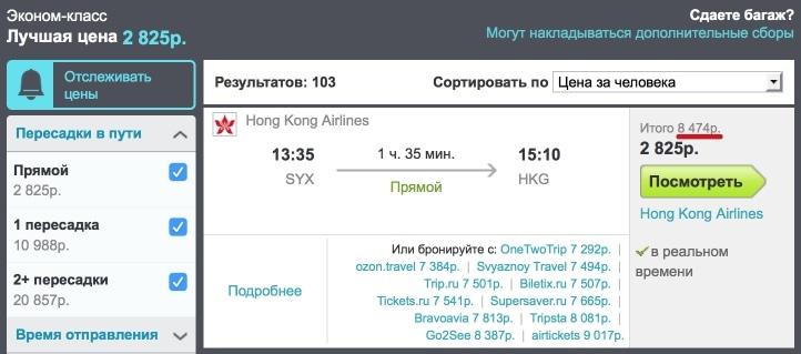 Перелет Санья-Гонконг на Skyscanner
