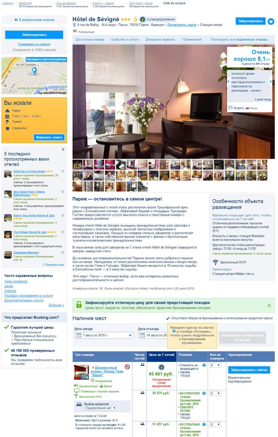 Страница выбранного отеля с подробным описанием