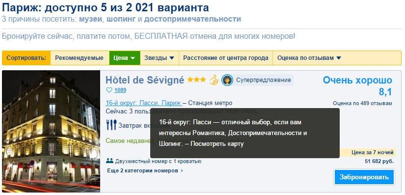 Подсказка о районе расположения отеля на странице с результатами поиска
