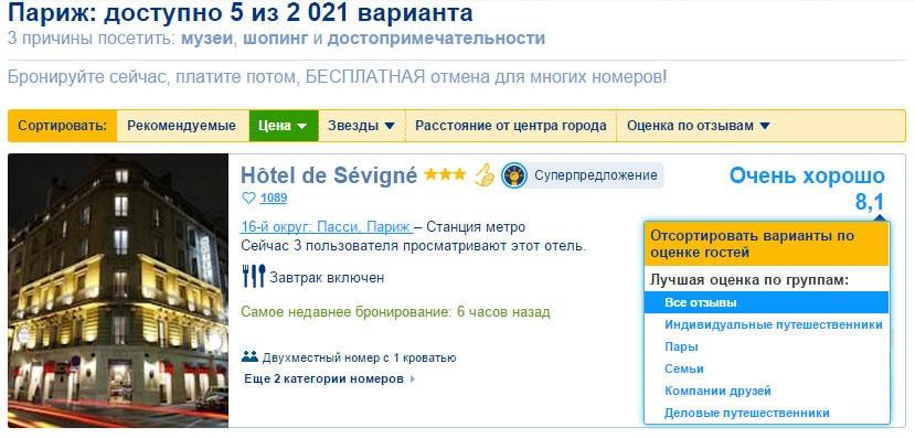 Выбор группы отзывов на странице с результатами поиска отелей
